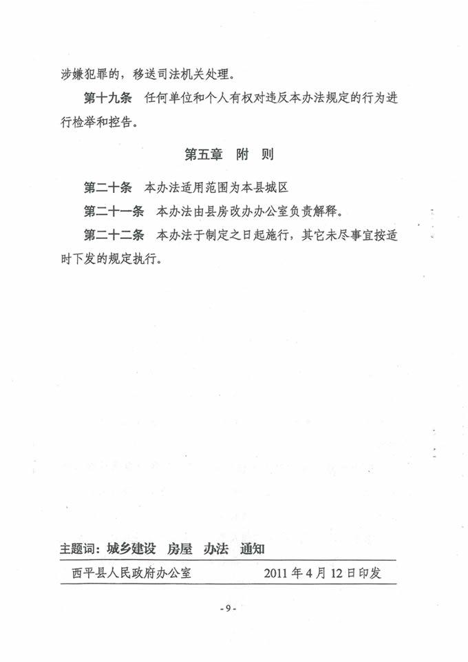 西平gdp_西平县的经济概况